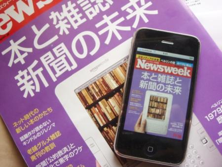 『ニューズウィーク日本版』の紙版とiPhone配信版。特集は「本と雑誌と新聞の未来」。