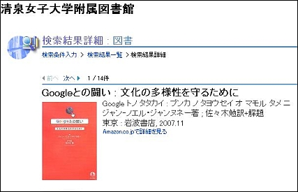 清泉女子大学のOPACでの表紙画像の表示例