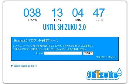 Shizuku2.0の予告サイト。ベータ公開に向けてのカウントダウン中