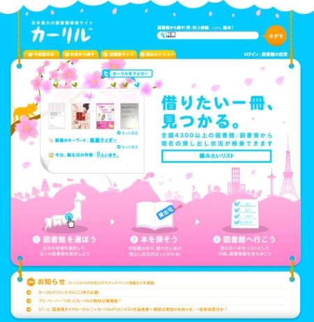 日本最大級の図書館蔵書検索サイトを謳う「カーリル」