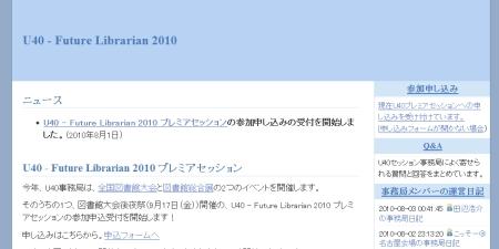 U40 - Future Librarian 2010の公式ブログ - プレミアセッションの参加申込を受け付けている。