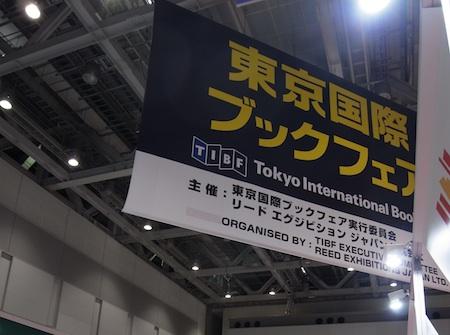 今年も東京国際ブックフェアと国際電子出版EXPOが同時開催。