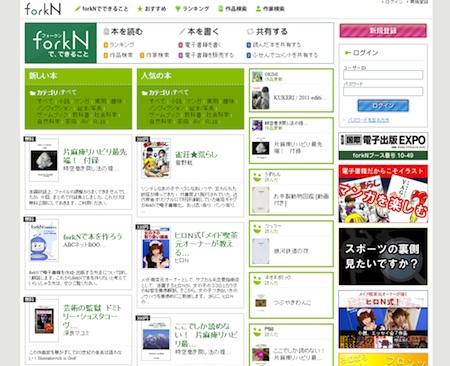 Seesaaのオンライン電子出版サービスForkNのサイト。