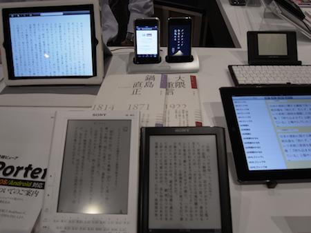 イワタは各デバイスで表示できる自社フォントをデモ。