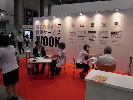 wookは「電子書籍ストア」を開設するシステムをデモ。