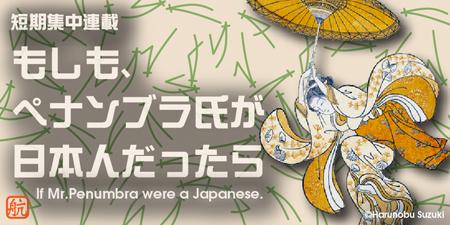 もしも、ペナンブラ氏が日本人だったら