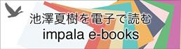 池澤夏樹を電子で読む impala e-books