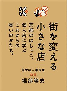machi-wo-kaeru