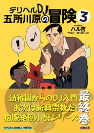 cover1_del_w190