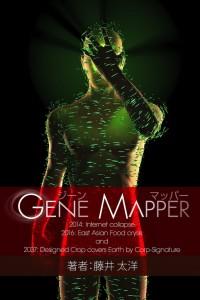 gene_mapper