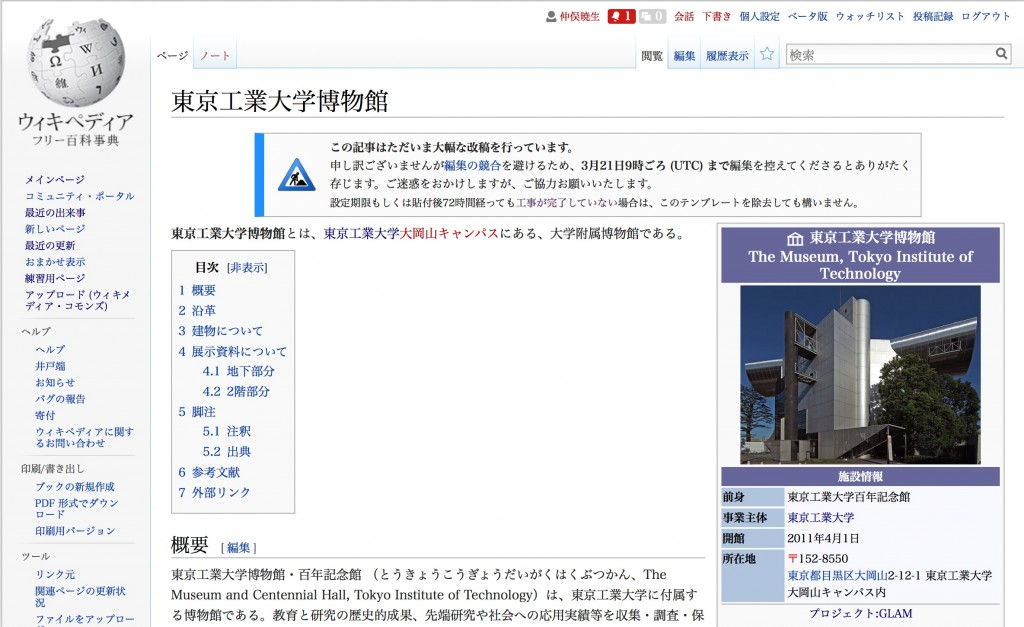 編集中のWikipedia画面。このワークショップ時間ないに参加者によって一から作成された。