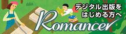 Romancer(ロマンサー)電子出版のためのWebサービス