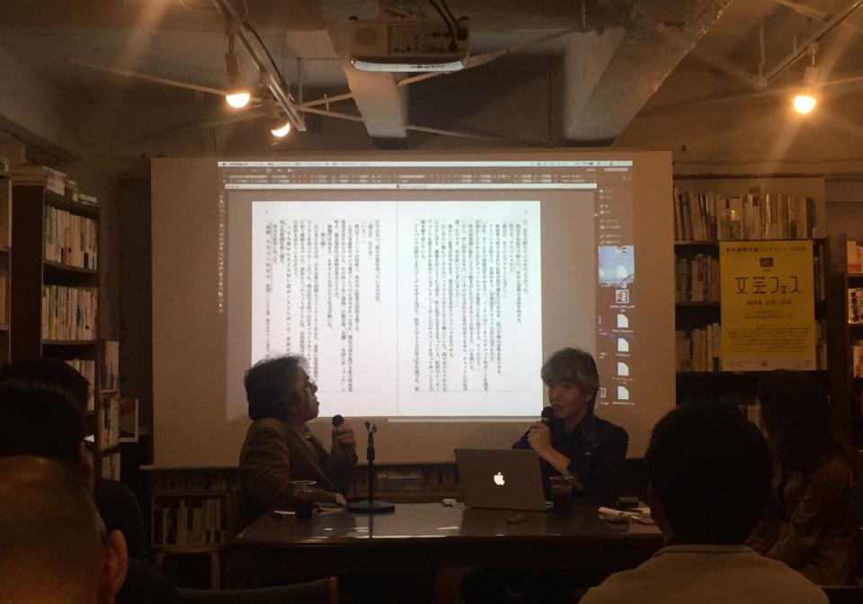 このイベントは東京国際文芸フェスティバルの一環として下北沢の本屋B&Bにて行われた。