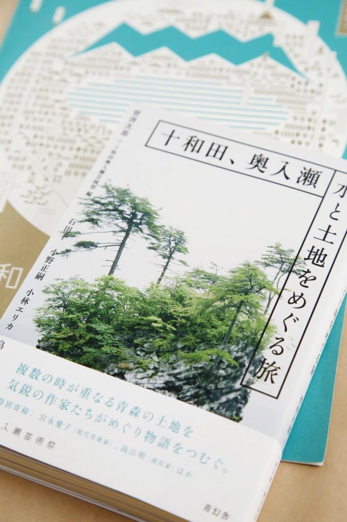 『十和田、奥入瀬 水と土地をめぐる旅』