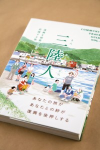 COMMUNITY TRAVEL GUIDE『三陸人』