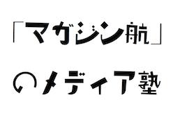マガジン航のメディア塾〜ローカルメディアが〈地域〉を変える【第3回】予約受け付け中
