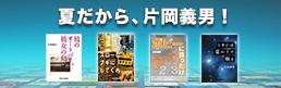 片岡義男.comサポーター募集中。特典は片岡作品読み放題!