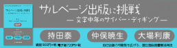 『サルベージ出版に挑戦 —文学中年のサイバー・ディギング—』7月9日 新刊 好評発売中!