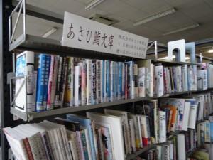 あさひ鮨文庫(撮影:岡本真)