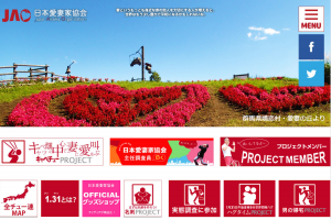 群馬県嬬恋村の地域おこしとして「日本愛妻家協会」というプロジェクトが発案された。