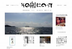 7月1日に出航した電子雑誌「その船にのって」。無料で読めるインタビューやエッセイ、映像も。