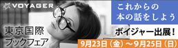 VOYAGER | 第23回東京国際ブックフェア 出展のお知らせ