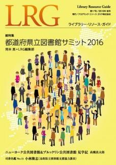 「ライブラリー・リソース・ガイド(LRG)」最新号発売中