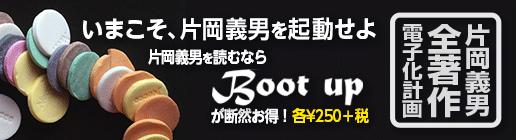 片岡義男を読むなら「Boot up」が断然お得!