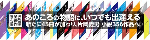 小説45作品一挙発売!