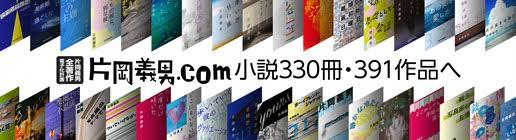 片岡義男新刊、小説35冊一挙発売!