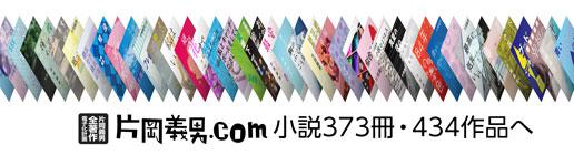 片岡義男、新たな小説42冊を販売開始しました!