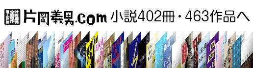 片岡義男、新たな小説29冊を販売開始しました!