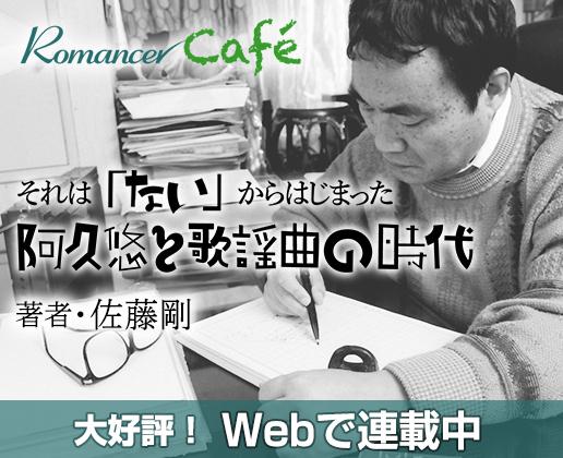 『それは「ない」からはじまった――阿久悠と歌謡曲の時代』RomancerCafeにて好評連載中!