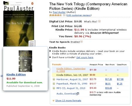 ポール・オースターのニューヨーク三部作の価格一覧。