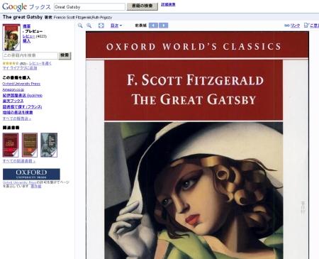 ブック検索でたどりついた『グレート・ギャツビー』の原書のひとつ。