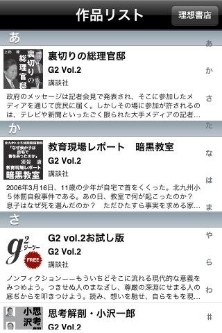 『G2』記事コンテンツの一覧。無料のお試し版も。