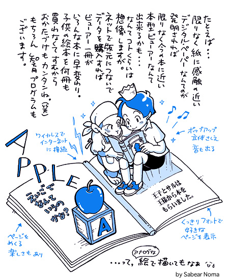イラストレーション by さべあのま