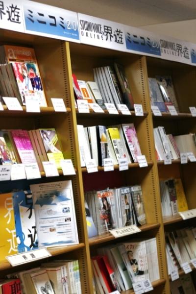 ジュンク堂書店新宿店で行われた、〈ミニコミ2.0〉フェアの展示風景。
