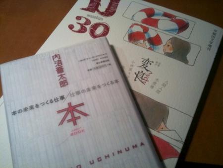 内沼晋太郎さんの著書『本の未来をつくる仕事/仕事の未来をつくる本』(左)。この本は前から(タテ組み)とうしろから(横組み)の両方で読むことができる。奥は今回紹介する記事が最初に掲載された『早稲田文学増刊 wasebunU30』。