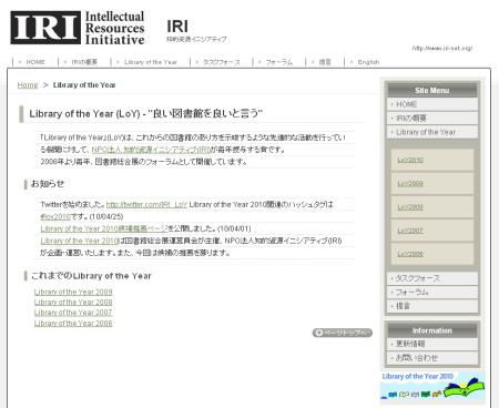 Library of the Yearを主催しているIRIのウェブサイト。
