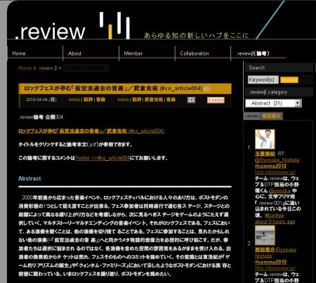 ウェブやtwitterで募った論文のアブストラクトが多数アーカイブされている。