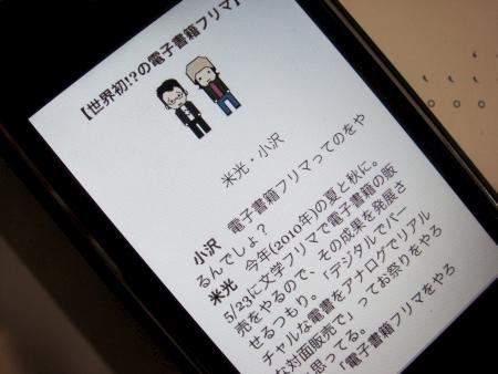 『電子書籍宣言』のiPhone版(Stanza対応)はこんな感じでした。