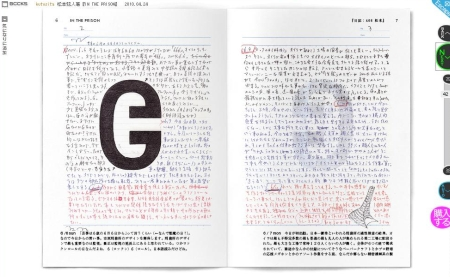 松本弦人の「天然文庫」収録作品、『IN THE PRISON』より