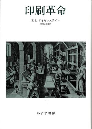 エリザベス・アイゼンステイン『印刷革命』(みすず書房)