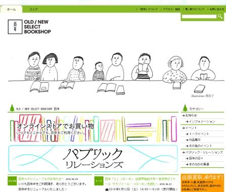 創業4周年を記念してリニューアルされた「百年」のウェブサイト。