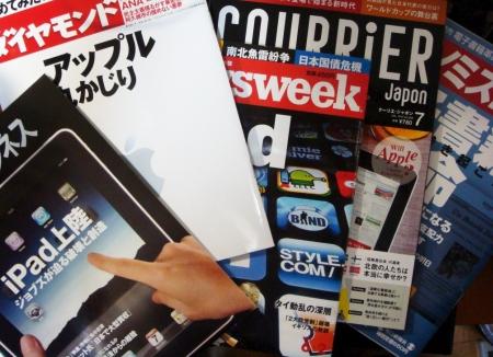 日本のビジネス誌は軒並みiPad特集。まさに「猫も杓子も」状態。