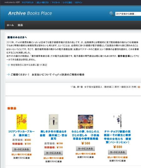 アーカイブ・ブック・プレイスのサイト画面。決済には銀行振込とPayPalが利用可。