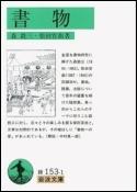 森銑三・柴田宵曲『書物』(岩波文庫)