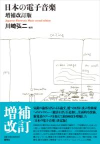 川崎弘二編著「日本の電子音楽 増補改訂版」愛育社、2009