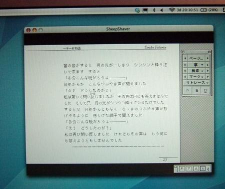 MacBookProで「一千一秒物語」のテキスト部分を表示したところ。